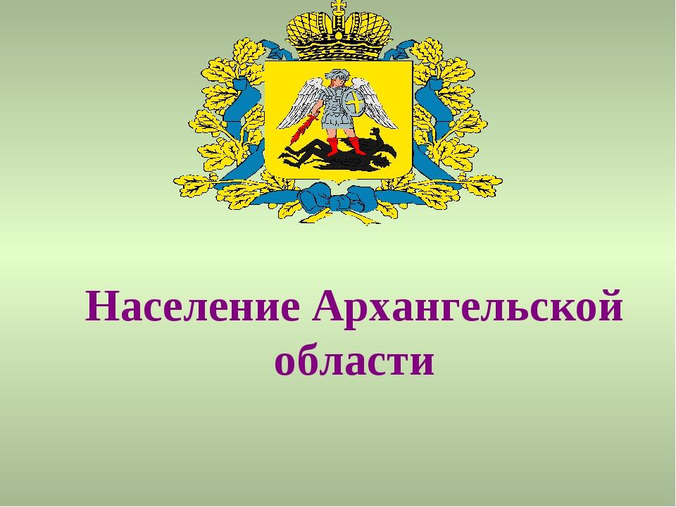 Население Архангельской области