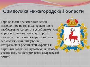 Символика Нижегородской области Герб области представляет собой помещенное на