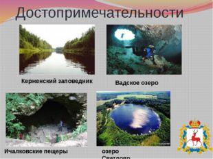 Достопримечательности Керженский заповедник Ичалковские пещеры озеро Светлоя