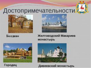 Достопримечательности Болдино Желтоводский Макариев монастырь Дивеевский мона