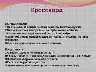По горизонтали: 1.Как раньше называлась наша область, Нижегородская… 2.Какое