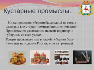 Кустарные промыслы. Нижегородская губерния была одной из самых развитых в кус