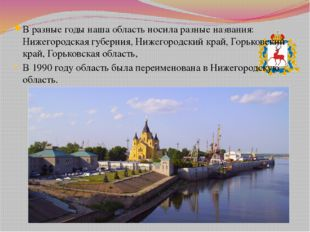 В разные годы наша область носила разные названия: Нижегородская губерния, Ни