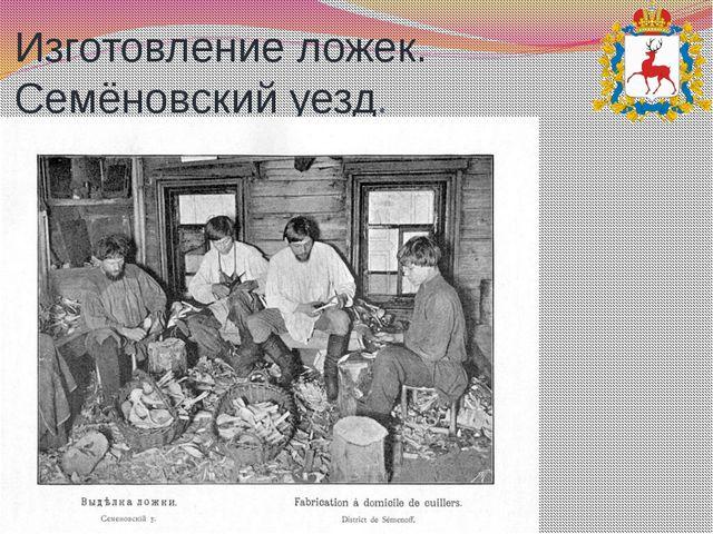 Изготовление ложек. Семёновский уезд.