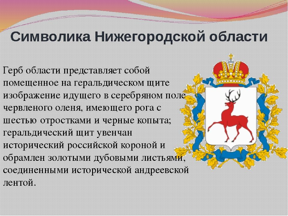 Символика Нижегородской области Герб области представляет собой помещенное на...
