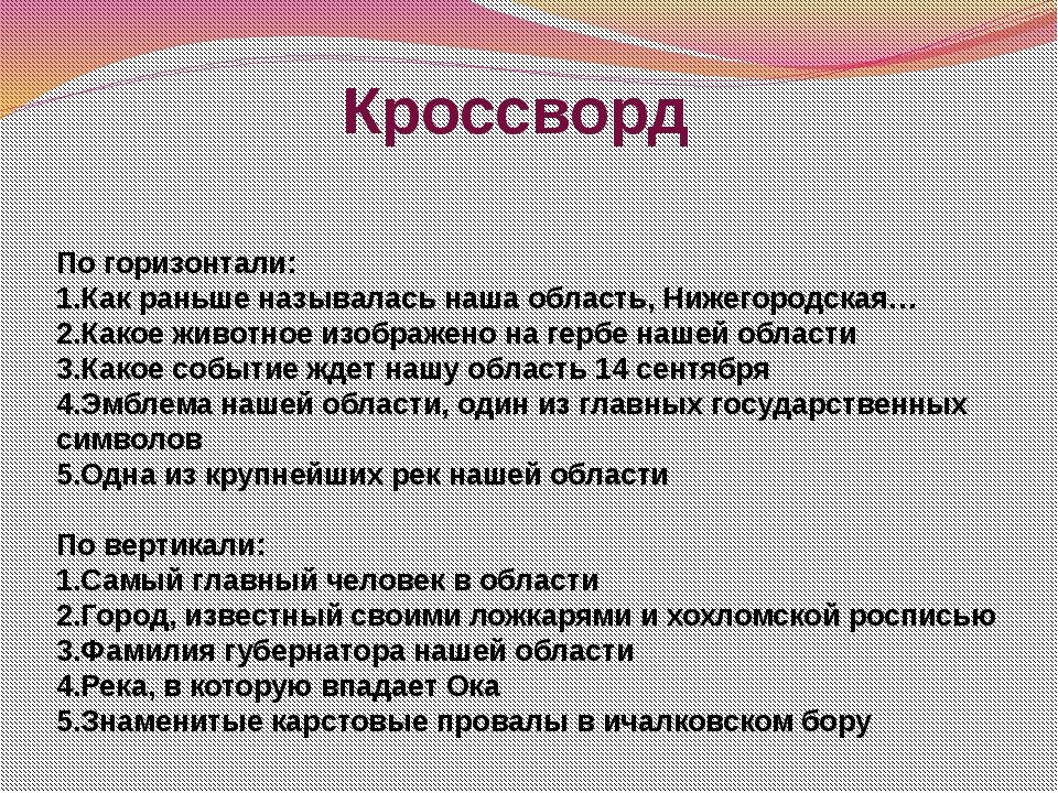 По горизонтали: 1.Как раньше называлась наша область, Нижегородская… 2.Какое...