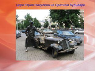Цирк Юрия Никулина на Цветном бульваре
