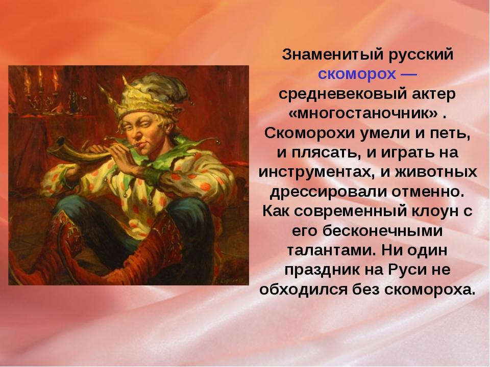 Знаменитый русский скоморох — средневековый актер «многостаночник» . Скоморох...