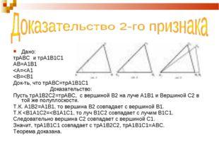 Дано: трАВС и трА1В1С1 АВ=А1В1