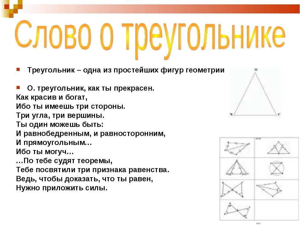 Треугольник – одна из простейших фигур геометрии О. треугольник, как ты прекр...