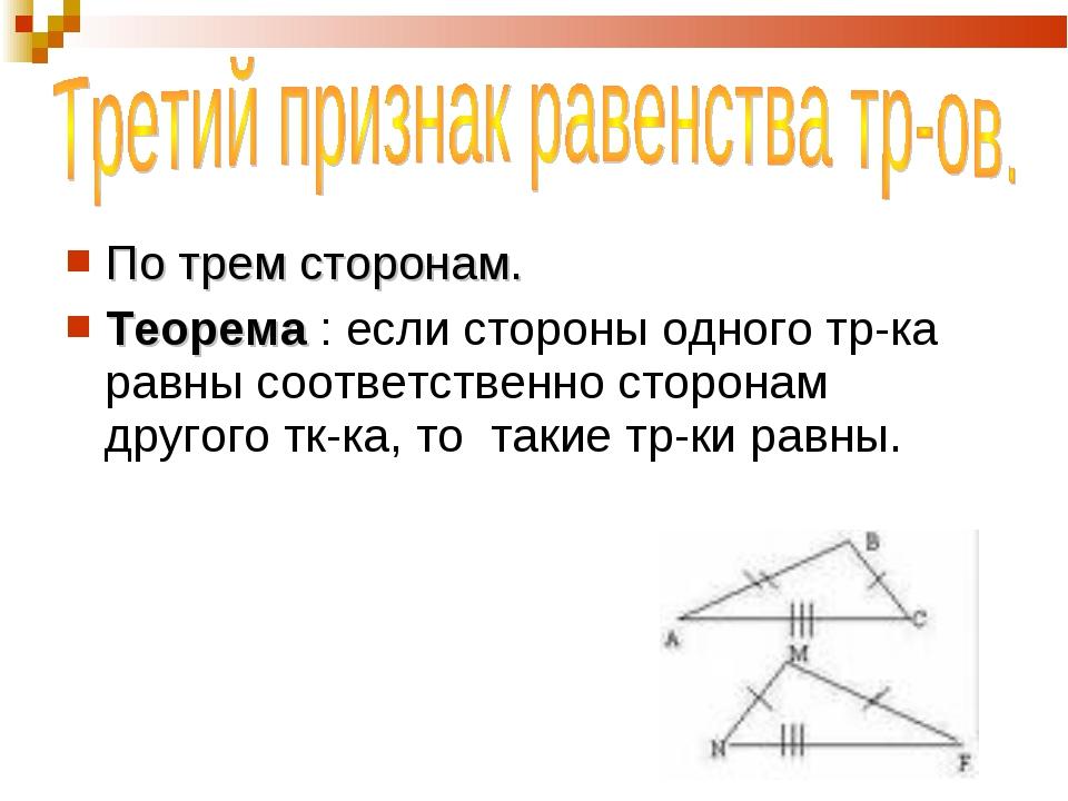 По трем сторонам. Теорема : если стороны одного тр-ка равны соответственно ст...