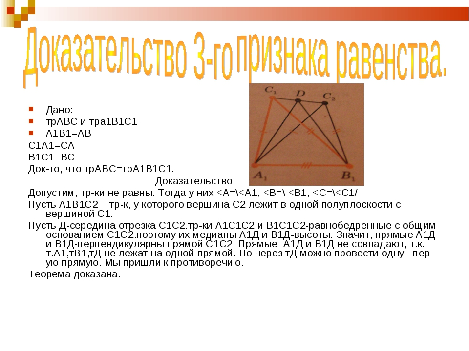 Дано: трАВС и тра1В1С1 А1В1=АВ С1А1=СА В1С1=ВС Док-то, что трАВС=трА1В1С1. До...