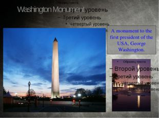 A monument to the first president of the USA, George Washington. Washington M