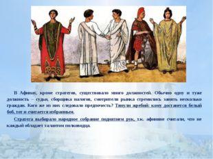 В Афинах, кроме стратегов, существовало много должностей. Обычно одну и туже
