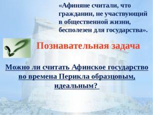 Познавательная задача Можно ли считать Афинское государство во времена Перикл
