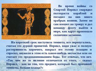 Во время войны со Спартой Перикл снарядил полтораста кораблей и посадил на н