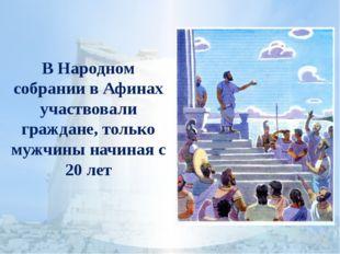 В Народном собрании в Афинах участвовали граждане, только мужчины начиная с 2