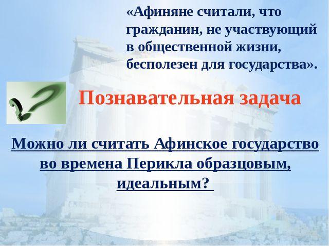 Познавательная задача Можно ли считать Афинское государство во времена Перикл...