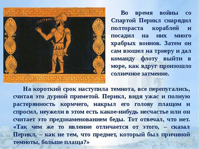 Во время войны со Спартой Перикл снарядил полтораста кораблей и посадил на н...