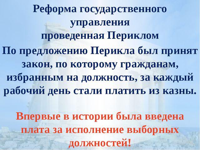 Реформа государственного управления проведенная Периклом По предложению Перик...