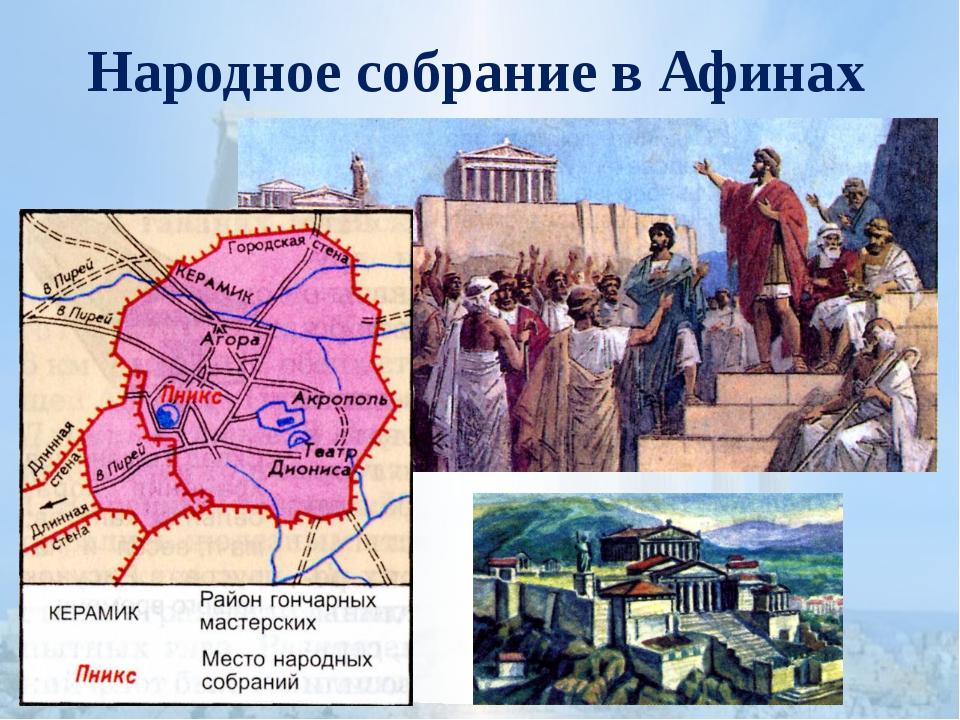 народное собрание в афинах ветеранов войн областной