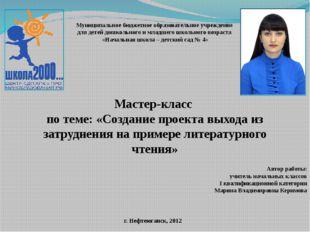 г. Нефтеюганск, 2012 Муниципальное бюджетное образовательное учреждение для