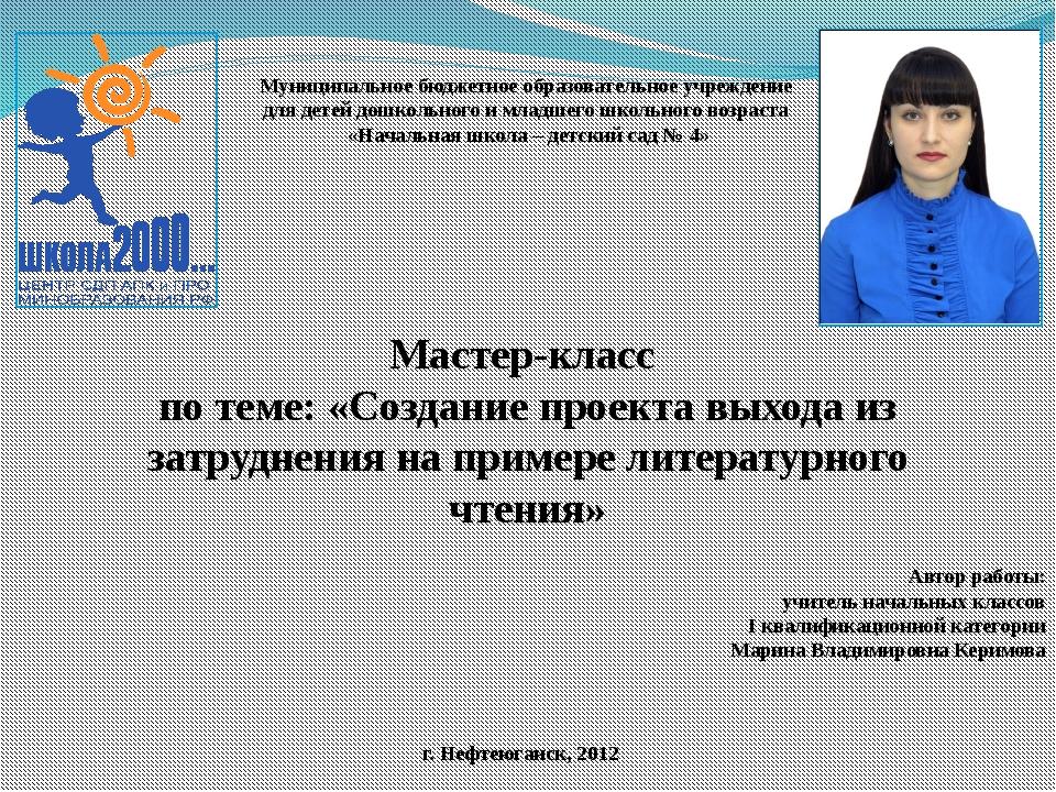 г. Нефтеюганск, 2012 Муниципальное бюджетное образовательное учреждение для...