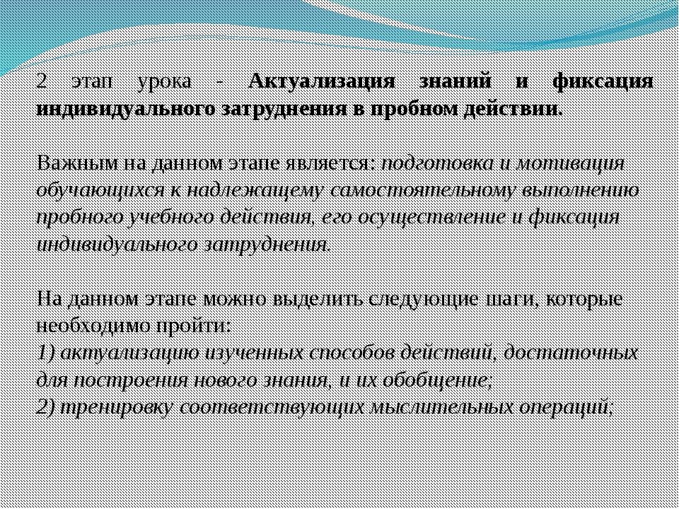 2 этап урока - Актуализация знаний и фиксация индивидуального затруднения в п...