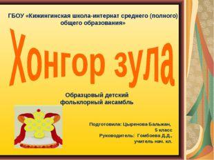 ГБОУ «Кижингинская школа-интернат среднего (полного) общего образования» Обра