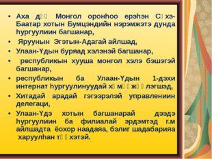 Аха дүү Монгол оронhоо ерэhэн Сүхэ-Баатар хотын Бумцэндийн нэрэмжэтэ дунда hу