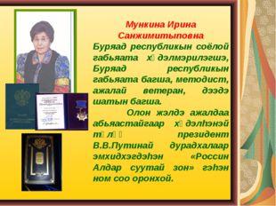 Мункина Ирина Санжимитыповна Буряад республикын соёлой габьяата хүдэлмэрилэгш