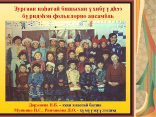 Зургаан наhатай бишыхан үхибүүдhээ бүридэhэн фольклорно ансамбль Доржиева Н.Б