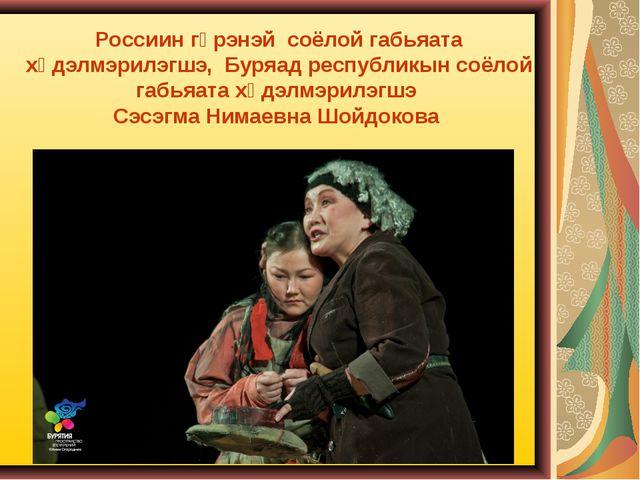 Россиин гүрэнэй соёлой габьяата хүдэлмэрилэгшэ, Буряад республикын соёлой габ...