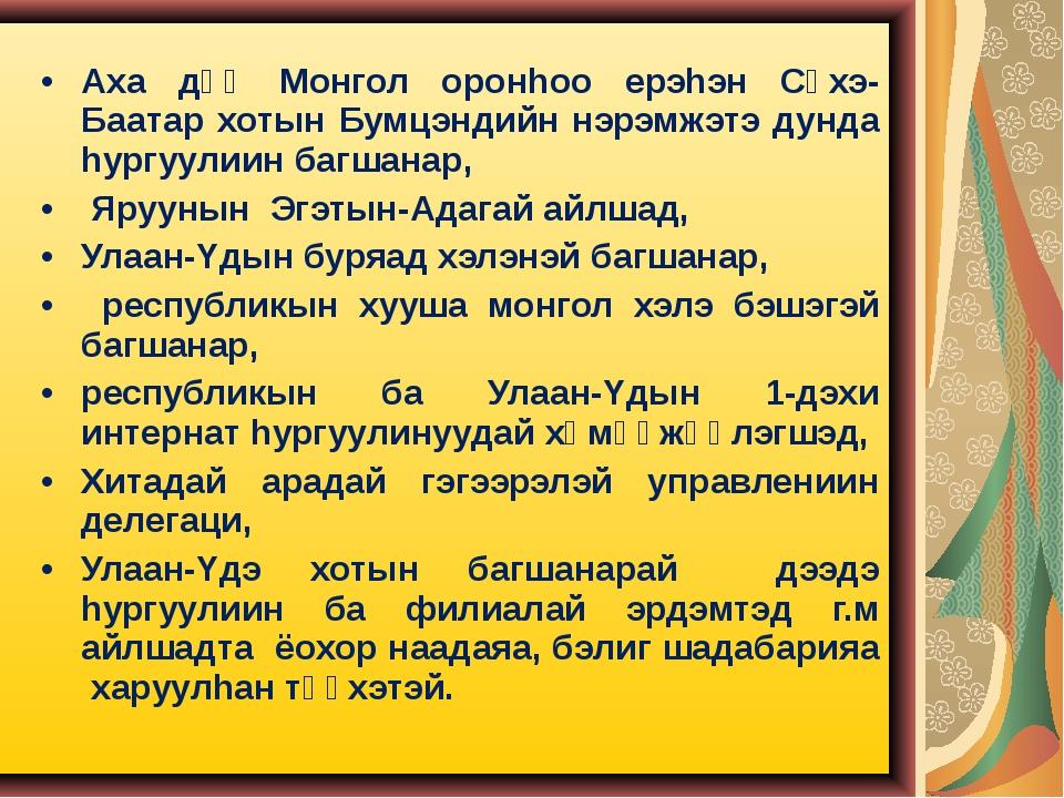 Аха дүү Монгол оронhоо ерэhэн Сүхэ-Баатар хотын Бумцэндийн нэрэмжэтэ дунда hу...