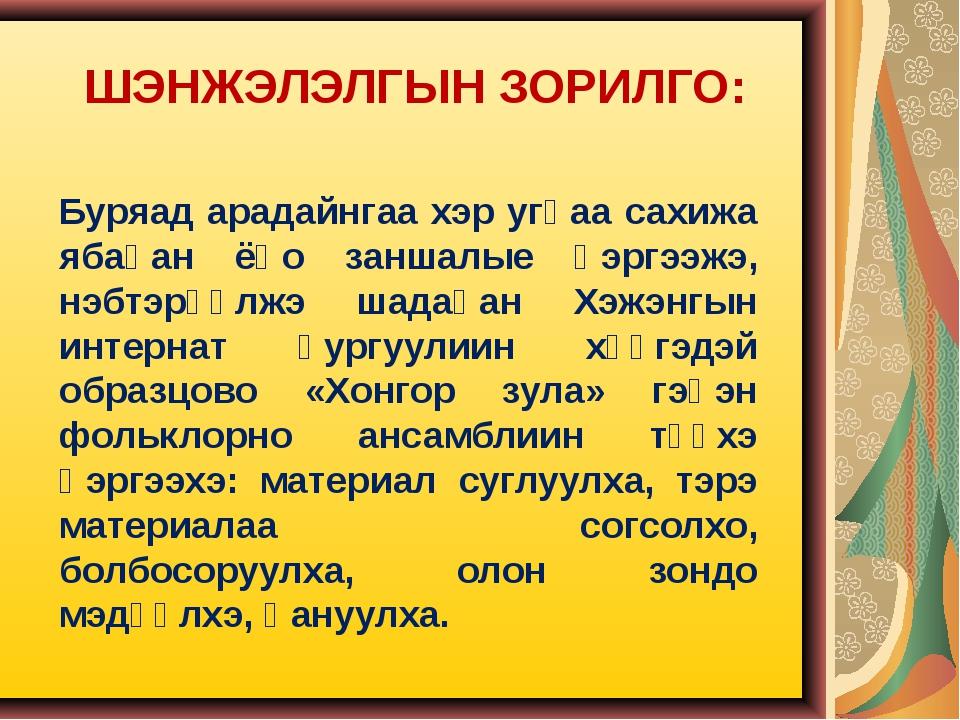 ШЭНЖЭЛЭЛГЫН ЗОРИЛГО: Буряад арадайнгаа хэр угһаа сахижа ябаһан ёһо заншалые һ...