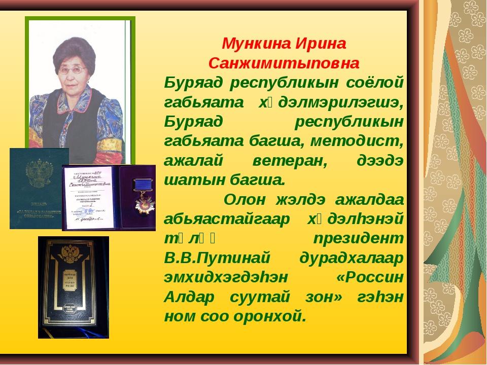 Мункина Ирина Санжимитыповна Буряад республикын соёлой габьяата хүдэлмэрилэгш...