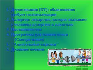 Детоксикация (DT): обыкновенно требует госпитализации Аллерген: лекарство, ко