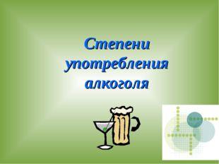 Степени употребления алкоголя
