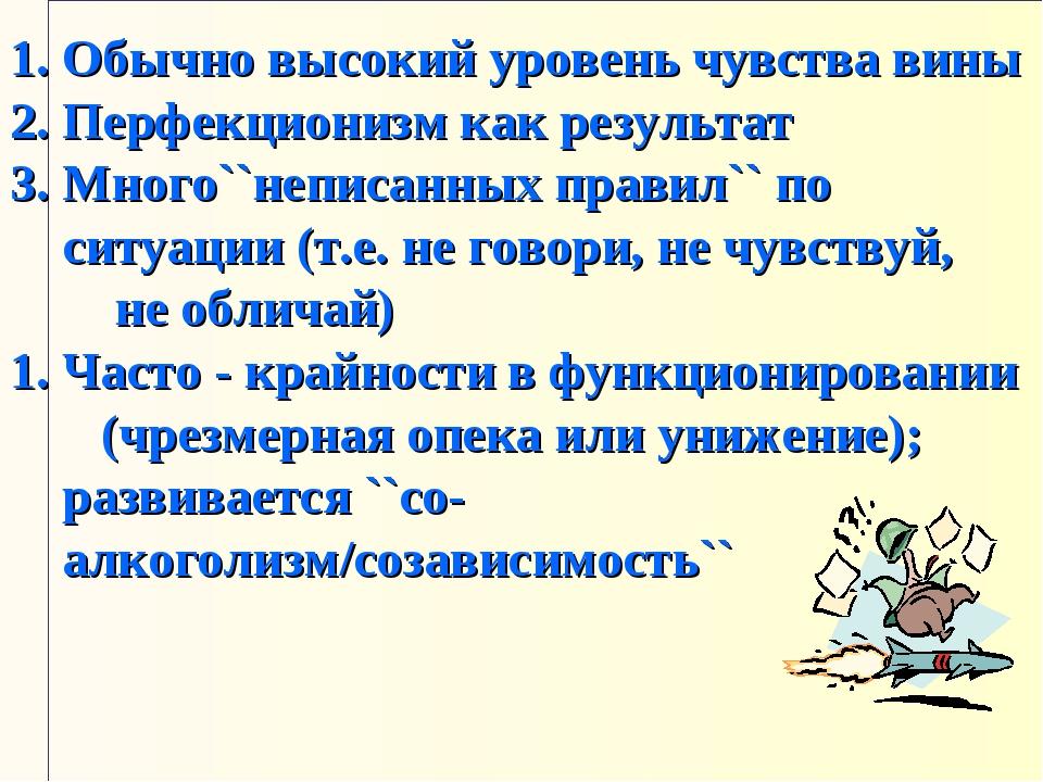 Обычно высокий уровень чувства вины Перфекционизм как результат Много``неписа...