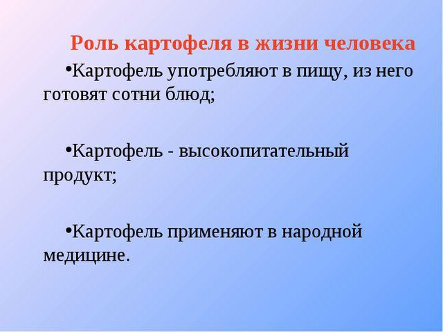 Роль картофеля в жизни человека Картофель употребляют в пищу, из него готовя...