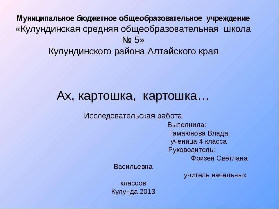 Муниципальное бюджетное общеобразовательное учреждение «Кулундинская средняя...