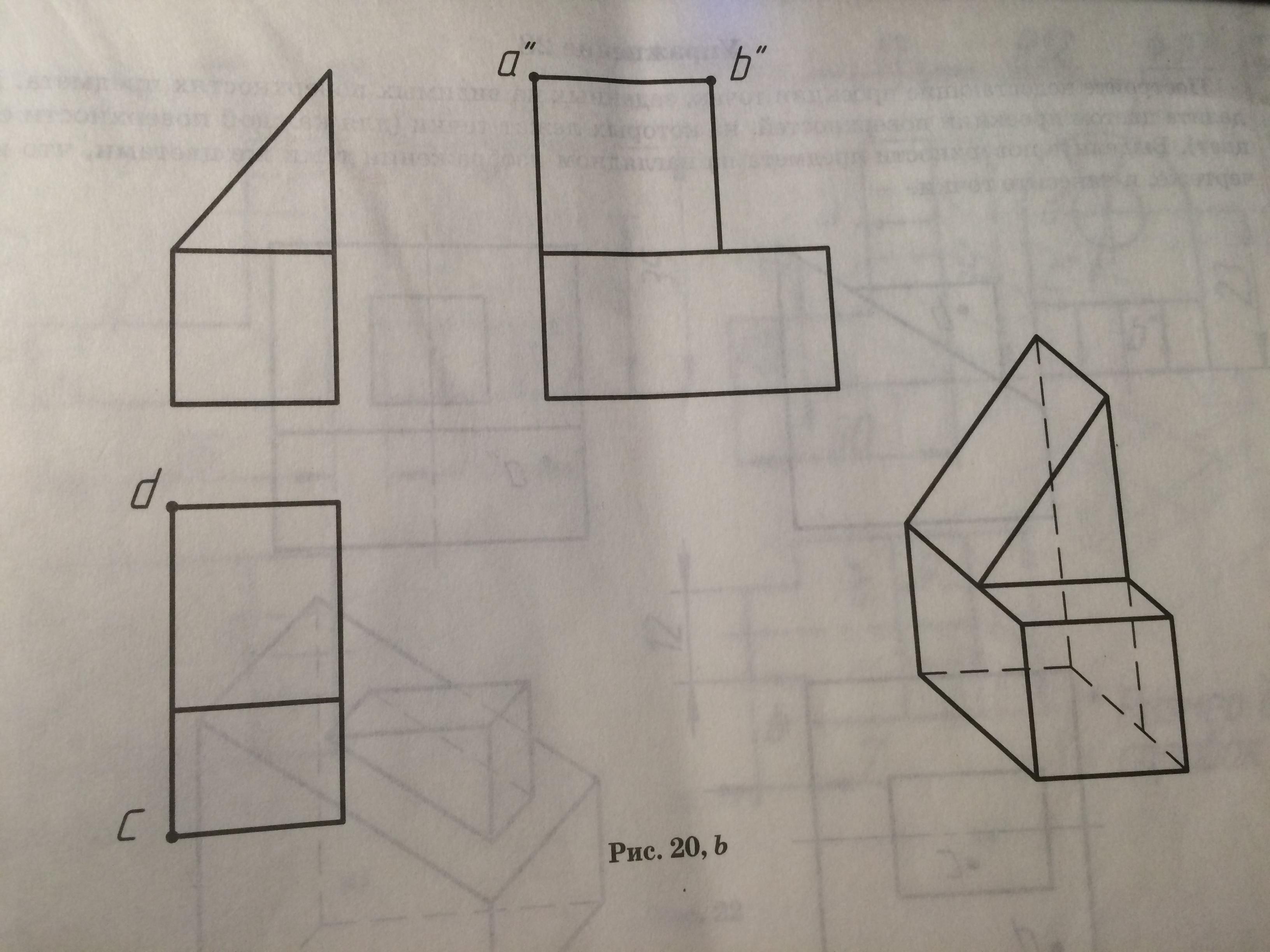 D:\ира\Рисовалки редктированные\черчение\уроки 10 кл\проекции вершин граней ребер\IMG_4162.JPG