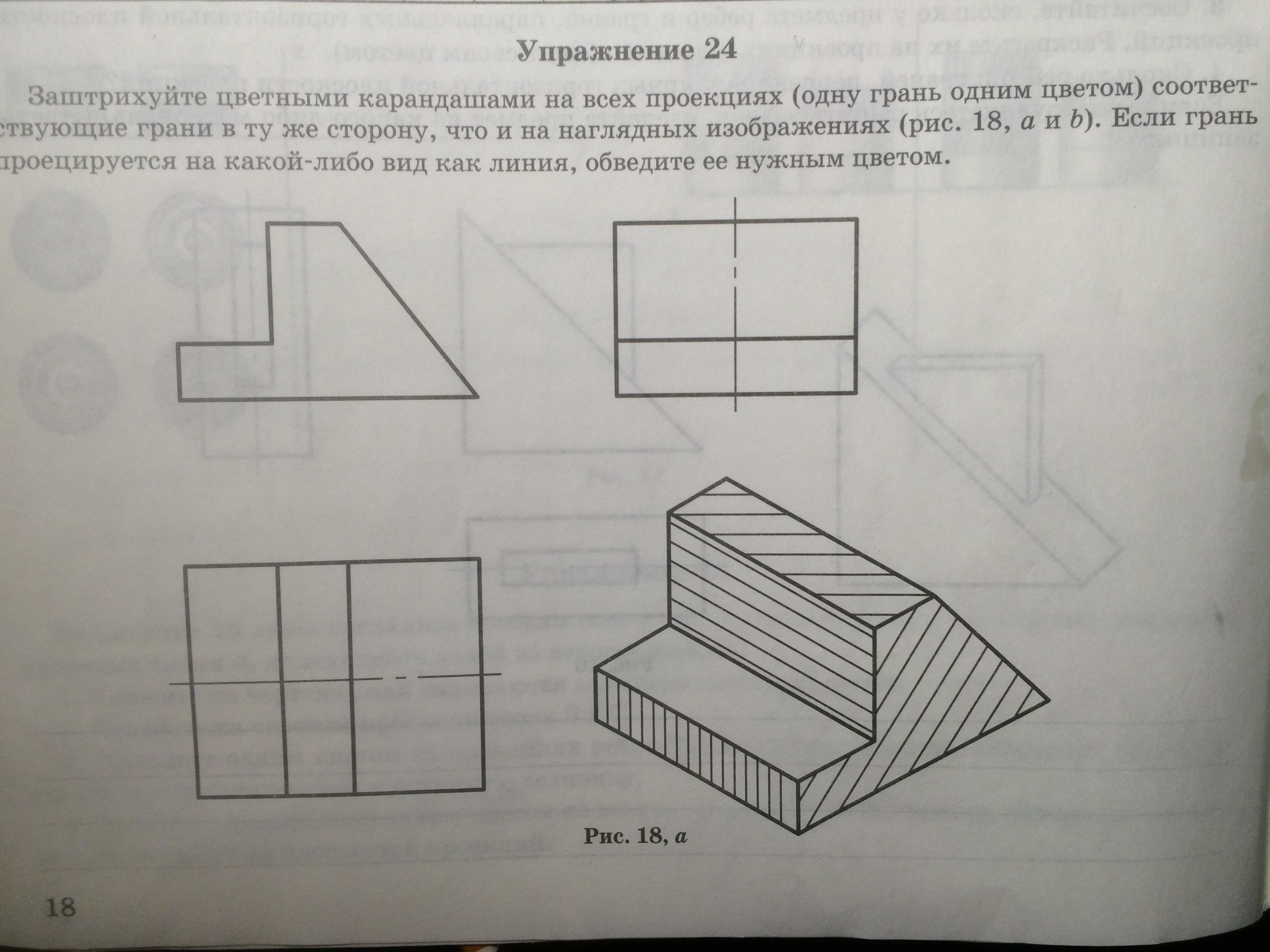 D:\ира\Рисовалки редктированные\черчение\уроки 10 кл\проекции вершин граней ребер\IMG_4150.JPG