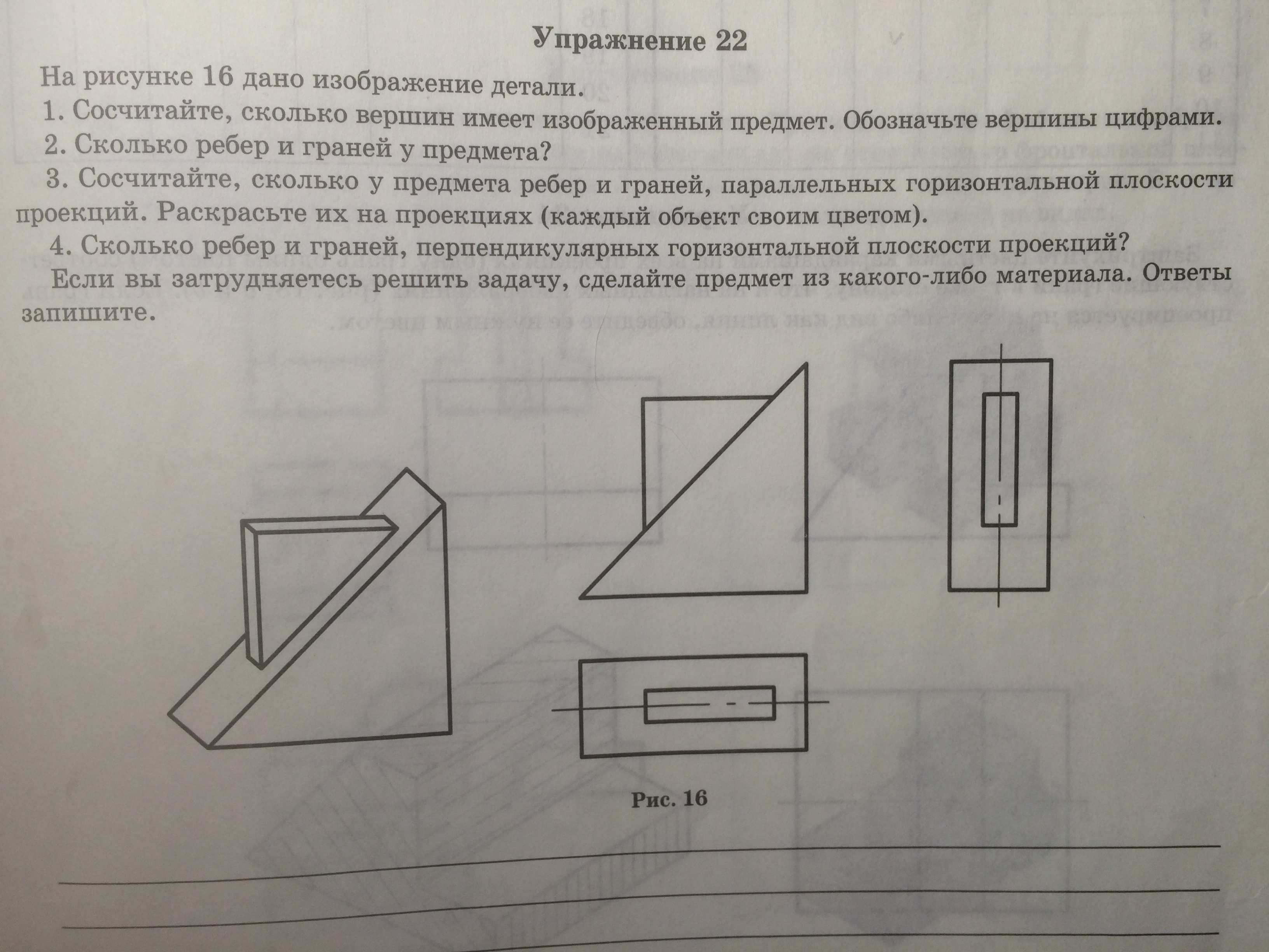 D:\ира\Рисовалки редктированные\черчение\уроки 10 кл\проекции вершин граней ребер\IMG_4149.JPG