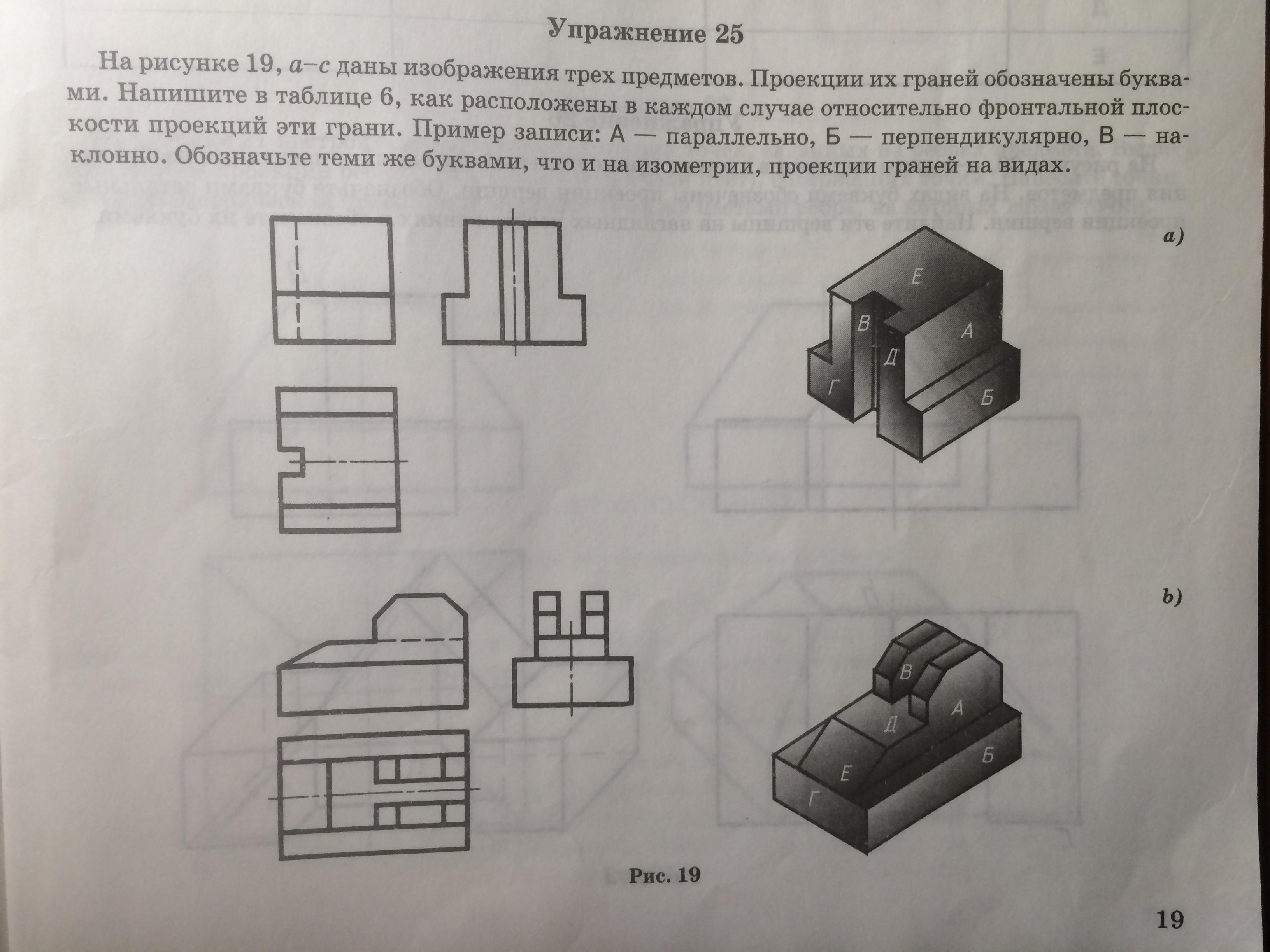 D:\ира\Рисовалки редктированные\черчение\уроки 10 кл\проекции вершин граней ребер\IMG_4152.JPG