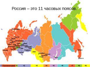 Россия – это 11 часовых поясов.