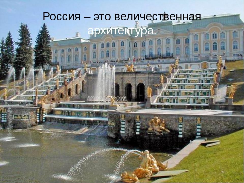 Россия – это величественная архитектура.