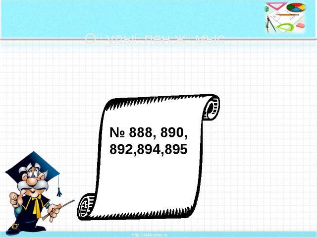 № 888, 890, 892,894,895 Оқулықпен жұмыс