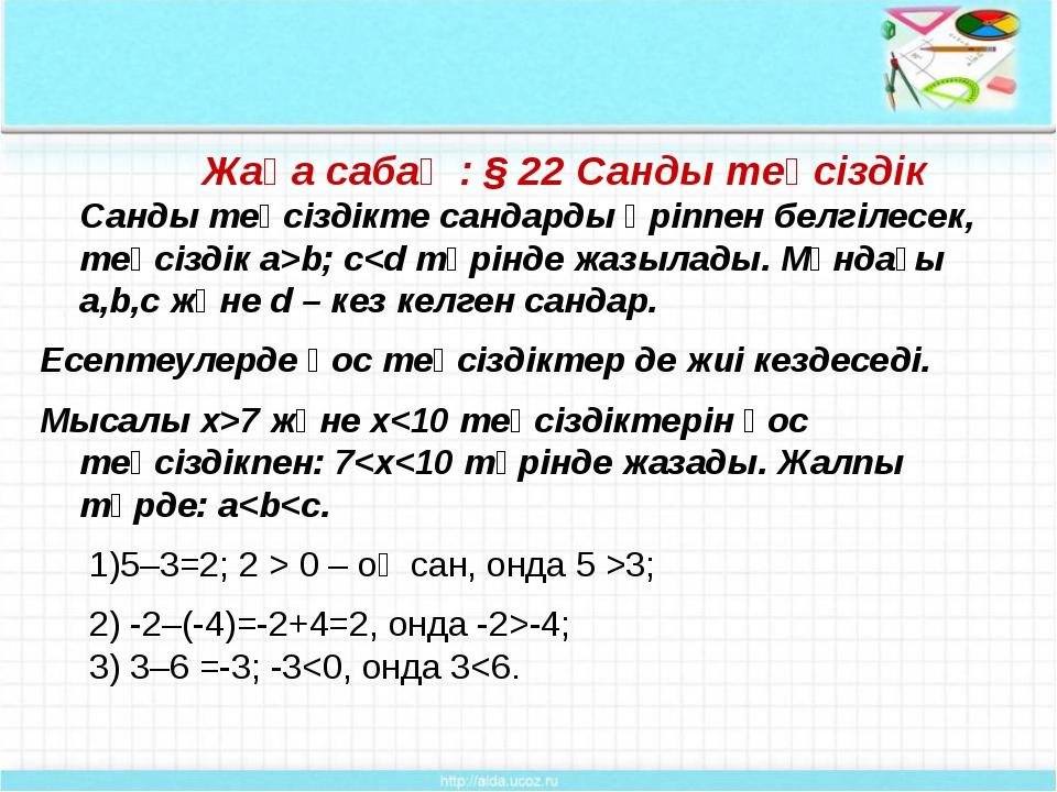 Жаңа сабақ : § 22 Санды теңсіздік Санды теңсіздікте сандарды әріппен белгіле...