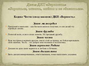Кодекс Чести (свод законов) ДКП «Верность» Закон милосердия Придумай и выпол